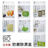 日本製Cogit Bio Clean up防黴除霉除濕盒浴室廁所冷氣櫥櫃衣櫥馬桶水箱廚房流理台鞋櫃車內抗菌防霉