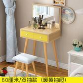 北歐化妝台梳妝台ins風臥室小戶型簡約迷你經濟型翻蓋化妝桌JD 寶貝計畫
