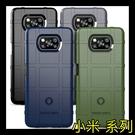 【萌萌噠】小米 POCO X3 Pro (6.67吋) 新款護盾鎧甲保護殼 全包防摔 氣囊磨砂軟殼 手機殼 手機套