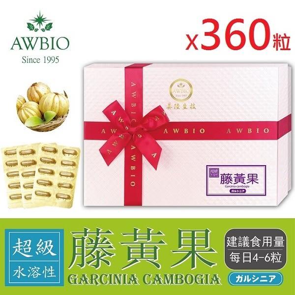 超級水溶性藤黃果萃取膠囊共360粒(2盒)【美陸生技AWBIO】