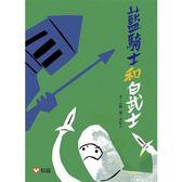 【好好讀小學堂】藍騎士和白武士