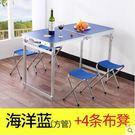 熊孩子❃折疊桌 擺攤戶外折疊桌子家用簡易...