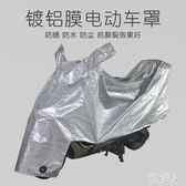 電動車防雨罩防塵罩車衣車罩遮陽罩電瓶車摩托車防曬罩遮雨罩 aj7484『紅袖伊人』