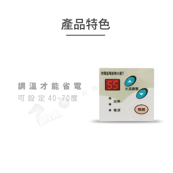 《鴻茂HMK》新節能電能熱水器(橫掛式調溫型 TSQ系列) EH-0801TSQ 8加侖-全機保固2年 原廠公司貨