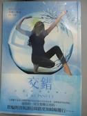 【書寶二手書T1/翻譯小說_KBR】完美世界系列II-交錯_艾莉‧康迪