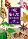 (二手書)中國藥話集(4)(25K精)