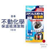 日本 不動化學 保溫瓶清潔劑 5包/袋 熱水壺清潔【YES 美妝】