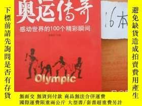二手書博民逛書店罕見奧運傳奇--感動世界的100個精彩瞬間23429 競報社 主