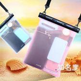 手機防水袋 大容量手機防水袋可充電潛水套防水包收納袋通用游泳漂流證件套 4色