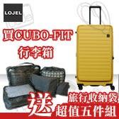 買LOJEL C-F1627 ▶即贈旅行五件組