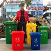 【免運】戶外垃圾桶大號240L帶蓋塑膠工業100小區室外加厚120升環衛垃圾箱