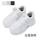 【富發牌】網美潮流厚底老爹鞋-黑/白/粉 1CV49