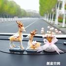 一路平安鹿汽車內裝飾品擺件創意可愛車載用品大全女神款男女 創意新品