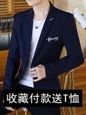 西裝男士休閒韓版修身單上衣青年帥氣薄款小西裝學生西服外套潮流 喵小姐