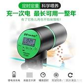 魚缸自動喂食器充電鋰電池喂魚器投食器魚食投放器定時投料機小型 快速出貨