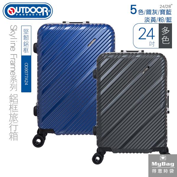 OUTDOOR 行李箱 Skyline Frame系列 24吋 鋁框旅行箱 OD9077A24 得意時袋