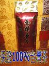 茉莉香片150克 全祥茶莊  CA07  07特級