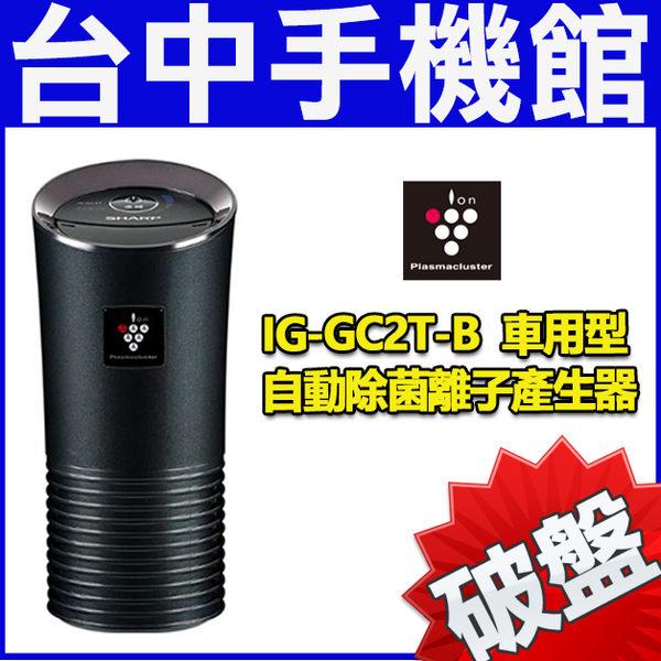 【台中手機館】SHARP 夏普 - IG-GC2T-B 車用型自動除菌離子產生器 靜音低耗電 除菌脫臭0死角
