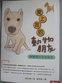 【書寶二手書T9/寵物_GQ1】愛上我的動物朋友_鈿 正憲