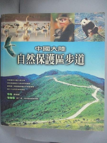【書寶二手書T4/旅遊_LIE】中國大陸自然保護區步道_唐錫陽