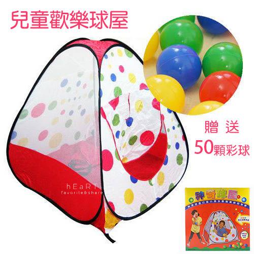 (限宅配)五彩繽紛帳篷式兒童歡樂球屋 帳篷球屋 球池 遊戲球屋