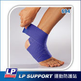 【護具】LP 694 MAXWRAP(TM)踝部彈性繃帶