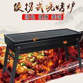 燒烤爐家用加厚款特大號燒烤爐子戶外木炭便攜燒烤架 5人以上全套igo    韓小姐