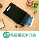 珠友 SN-50202 A5/25K 防震透氣束口袋/收納袋