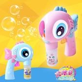 抖音泡泡機電動泡泡槍兒童全自動不漏水泡泡器玩具吹泡泡水補充液 【原本良品】