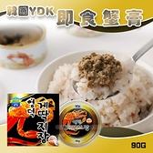 韓國YDK 即食蟹膏90g