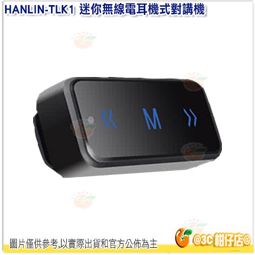 HANLIN-TLK1 迷你 無線 耳機式對講機 充電式 可一對一 一對多 適用 餐廳 保全 工地 旅行團