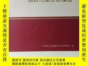 二手書博民逛書店罕見信貸行業分析報告(有光盤)Y151510