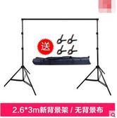 3米攝影背景架拍照背景布支架淘寶人像服裝主播拍攝架子拍照道具