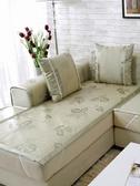 夏季沙發墊夏天款冰絲涼席墊沙發坐墊子客廳防滑全包萬能沙發套罩訂製 潮流前線