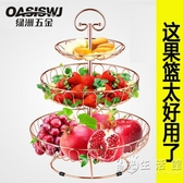 水果盤果籃創意家用多層歐式現代客廳茶幾簡約零食三層架多功能裝 聖誕節全館免運
