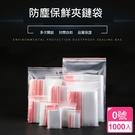 【0號夾鍊規格袋 1000只/組】防潮袋 保鮮袋 包裝袋 寄貨袋 收納袋 夾鏈袋 0CRX-10 [百貨通]