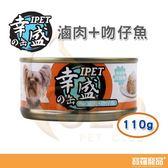 IPET 辛盛狗罐(滷肉+吻仔魚)110g【寶羅寵品】