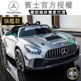賓士 Benz GT4 旗艦版 原廠授權 雙驅兒童電動車 烤漆銀