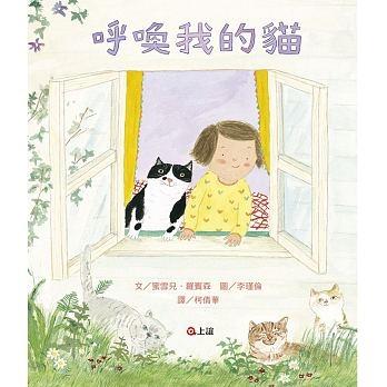 呼喚我的貓 (NO. n 23128)