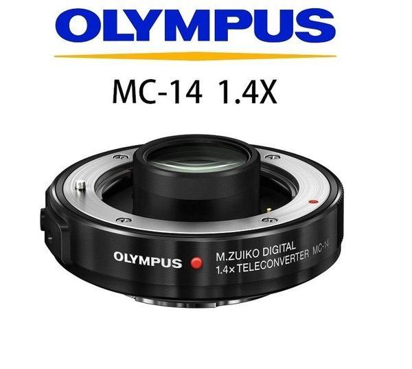 名揚數位 MC-14 1.4倍 加倍鏡 增距鏡  元佑公司貨 (分12.24期)