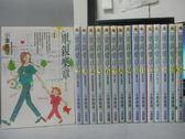 【書寶二手書T3/漫畫書_MPN】單親樂章_1~16集合售_小澤真理