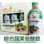 【真善美】-綜合蔬果發酵飲(6入禮盒)(免運)