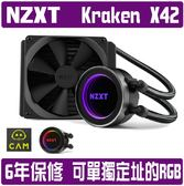 [地瓜球@] NZXT KRAKEN X42 一體式 CPU 水冷 散熱器 RGB 多彩控制~數位式監控軟體