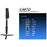 ◎相機專家◎ BENRO 百諾 C48TD 碳纖維單腳架 含VT3 支撐架 勝興公司貨
