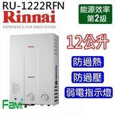 【fami】林內熱水器 傳統型熱水器 RU-1222RFN 12公升 屋外型熱水器