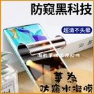 防窺水凝膜(兩入裝)|華為 Nova 5T mate20X 防偷窺水凝膜 軟膜 無白邊 螢幕保護貼 螢幕貼