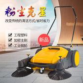 掃地機 無動力手推式工業掃地機吸塵器物業車間工廠物業養殖場掃地車粉塵 MKS克萊爾
