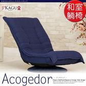 JP Kagu嚴選 日式好舒適360度旋轉多段和室椅/躺椅(二色)午夜藍