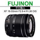 FUJIFILM XF 18-55mm F2.8-4 R 變焦鏡頭*(平輸)
