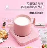 加熱杯墊 暖暖杯55度加熱水杯熱牛奶神器保溫子自動恒溫杯加熱杯墊恒溫杯【快速出貨八折下殺】